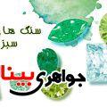 سنگ های قیمتی سبز رنگ