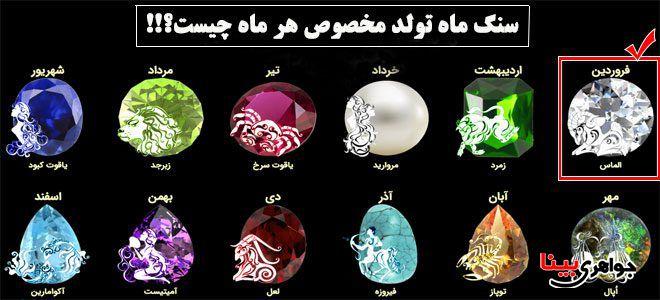 سنگ ماه تولد بهمن زن