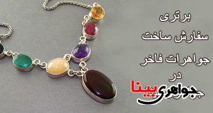 جواهرات سفارشی جواهری بینا