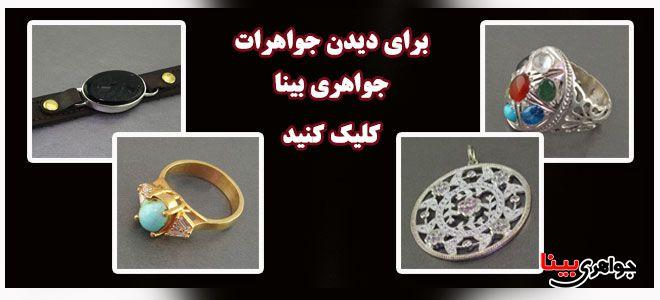 جواهرات