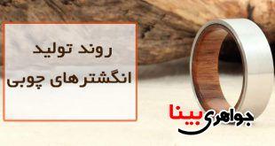 انگشتر چوبی