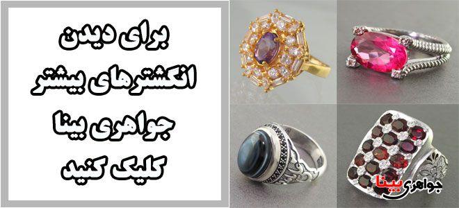 انگشتر جواهری بینا