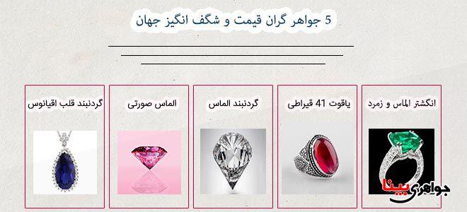 5 جواهر گران قیمت و شگف انگیز جهان + عکس
