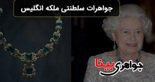 جواهرات سلطنتی ملکه انگلیس