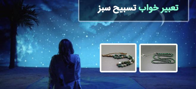تعبیر خواب تسبیح سبز| مجله جواهری بینا | انگشتر، گردنبند، جواهرات نقره، نگین، تسبیح