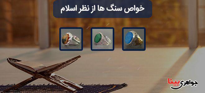 خواص سنگ ها از نظر اسلام