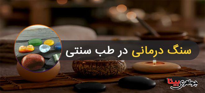 سنگ درمانی در طب سنتی