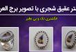 انگشتر عقیق شجری با تصویر برج العرب