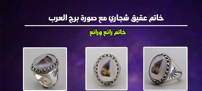 خاتم عقيق شجاري مع صورة برج العرب