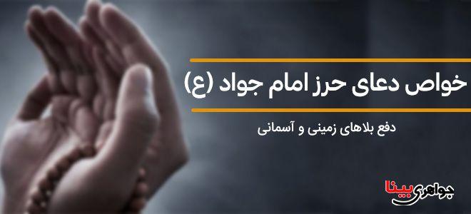 خواص دعای حرز امام جواد (ع)