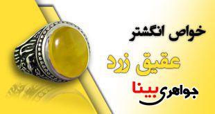 خواص انگشتر عقیق زرد