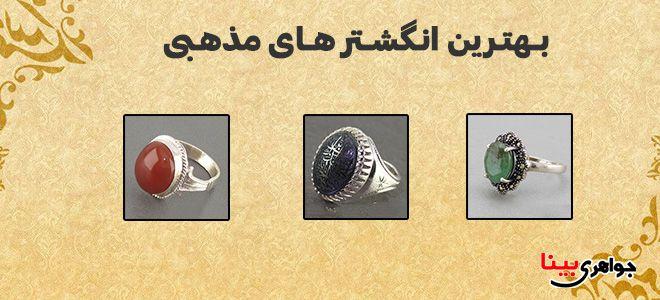 بهترین انگشتر های مذهبی