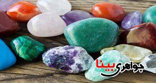 آشنایی با خواص درمانی سنگ ها