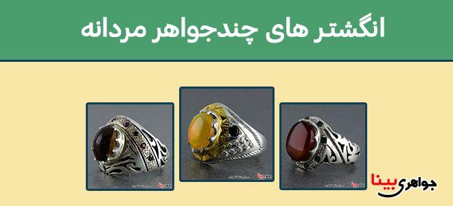 انگشتر های چند جواهر مردانه
