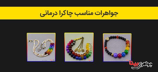 جواهرات مناسب چاکرا درمانی
