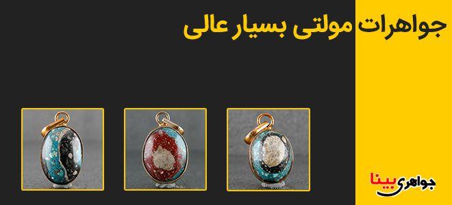 جواهرات مولتی بسیار عالی