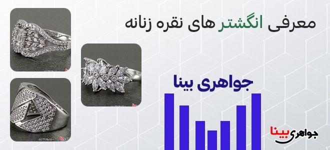 معرفی انگشتر های نقره زنانه