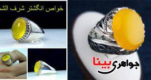 خواص انگشتر و سنگ شرف الشمس برای ازدواج