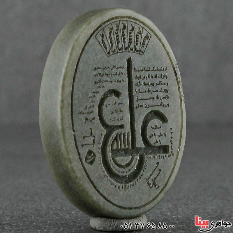 نگین عین علی