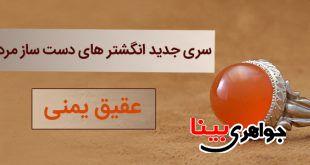جدید ترین انگشتر های عقیق یمنی دست ساز مردانه