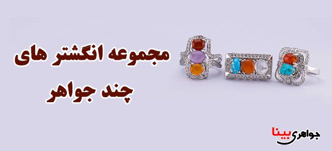 انگشتر های چند جواهر